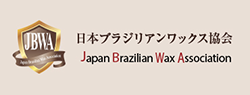 日本ブラジリアンワックス教会